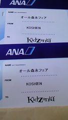 懸賞当選★キッザニア甲子園親子チケット(スポンサー森永)