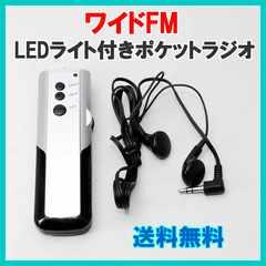 ライト付ポケットラジオ 小型ポータブルラジオ AM