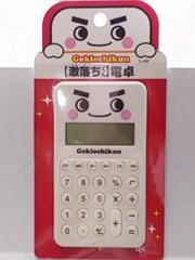 電卓 Gekiochikun 激落ちくん