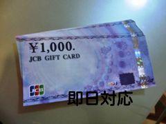 【各種モバペイ可】 JCB商品券10000円分 お急ぎの方