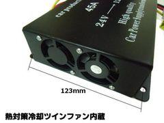 DC24V→DC12V電圧変換器・デコデココンバーター/MAX45A/変圧器