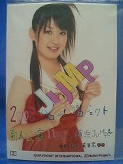 ハロプロ新人公演横浜JUMPL判1枚コレクションA 08.11/青木英里奈