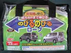 4.8トン 牽引ロープ けん引ロープ ミニバン・4WD車