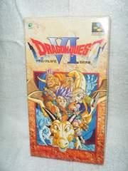ドラゴンクエスト6幻の大地(スーパーファミコン用)