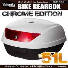 ★リアボックス トップケース ホワイト ヘルメット2個[0888WH]