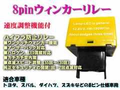 ★最新 8pin ICウィンカーリレー 速度調整機能付 ハイフラ防止