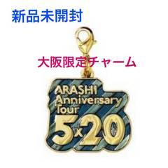 未開封☆嵐 5×20 Anniversary★大阪限定チャーム・青★大野智