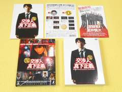 DVD★交渉人 真下正義 STANDARD EDITION