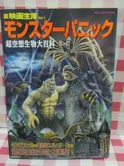 新映画宝庫vol.1『モンスターパニック  超空想生物大百科』