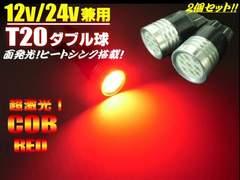 12V24V兼用/T20ダブル球/COB-LED/赤色レッド2個set/テールランプ