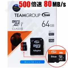 国内正規品 500倍速 80MB/s Team microSDXC 64GB マイクロSD クラス10