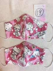19:キティ(ピンク)☆子供用立体マスク2枚セット ハンドメイド