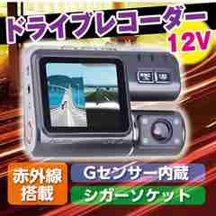 赤外線搭載 Gセンサー内蔵 ドライブレコーダー 12v