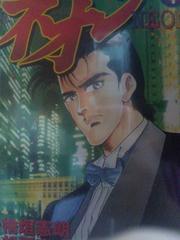 お買得コミック ネオン 全巻セット 送料無料