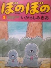 人気コミック ぼのぼの 20巻セット