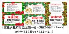 ▲K-4▲クリスマス*落札お礼&取扱注意シール*3種24枚♪