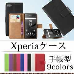 ★送料無料中 Xperia Z3 compact手帳型耐衝撃 レザースタンドケース
