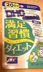 †激安DHC・ダイエット習慣サプリメント2袋セット†