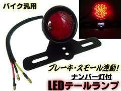 バイク汎用LEDテールランプ/ナンバー灯&ステー付き/アメリカン