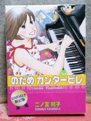 [DVD付き限定版] のだめカンタービレ第23巻/二ノ宮知子