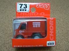 チョロQ スズキ キャリィ 郵便車(No.73)