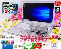 ☆cf-sx3☆新品大容量SSHD(1000G)搭載!』☆Windows10☆