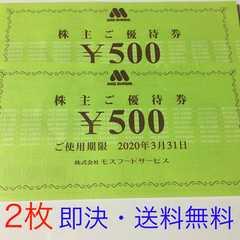 【送料無料・即決】モスバーガー株主優待券2枚(1000円分)