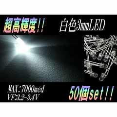 送料無料!砲弾型φ3mm自作基盤用LED電球/白色ホワイト/50個set