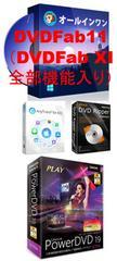 DVDFab XI BD&DVD コピー PowerDVD19 iPhone/Ultimate更新OK n51