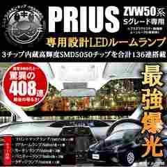 車種専用 SMD LED ルームランプセット プリウス ZVW50系 3チップSMD136連 エムトラ