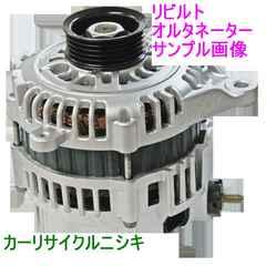 ハイゼット S210V S200P オルタネーター ダイナモ リビルト