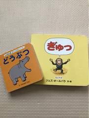 プチサイズ*児童用手持ち絵本2冊セット売り