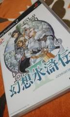 PS2☆幻想水滸伝3☆