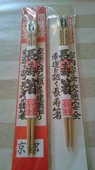 長寿箸 2膳まとめ売り  新品