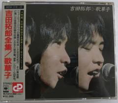吉田拓郎 吉田拓郎全集/歌草子 4CD シ-ル帯付 ペニーレインでバーボン収録