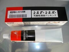 (90)CB250RS CB250RSZ純正液体ガスケットシール剤