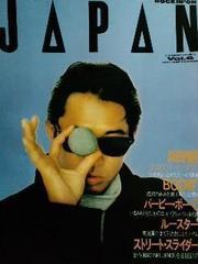 激レア【浜田省吾】'87 父への鎮魂歌