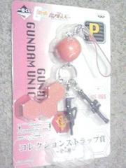 〜ガンダム〜一番くじP賞(コレクションストラップ)