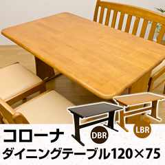 コローナ ダイニングテーブル 120×75