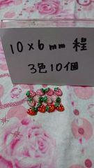 ネイルサイズ小さなイチゴ3色10個ランダム