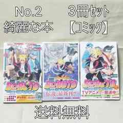No.2【倒産品 激安 綺麗な本】BORUTO 3冊セット【コミック】