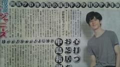 Hey!Say!jump 中島裕翔◇7/16 日刊スポーツ Saturdayジャニーズ