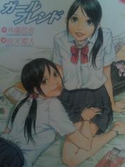 【送料無料】ガールフレンド 全5巻完結セット《青年コミック》