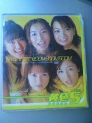 黄色5黄色いお空でBOOMBOOMBOOM
