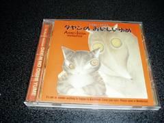 CD「わちふぃーるど物語/ダヤンのおいしいゆめ」石坂浩二 即決