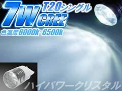 1個)T20白◇CREE7WハイパワークリスタルLED SHフォレスター ステラ R2 プレオ