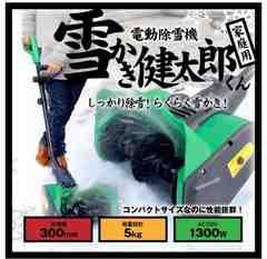 電動除雪機 雪かき 5キロで軽量コンパクト 新品
