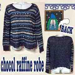 【chocol raffine robe】変わり透かし編みボーダー柄ニット