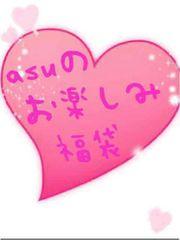 asuのお楽しみ福袋♪