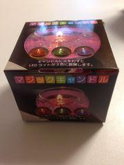 マジックキャンドル★3色ライト